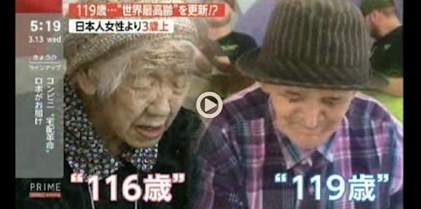 Chepito fue noticia en Japón, junto con la ganadora del Récord Guinness Kane Tanaca.